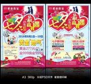 七夕情人节促销DM单海报设计