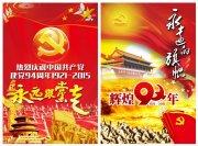 永远跟党走中国共产党成立周年庆典