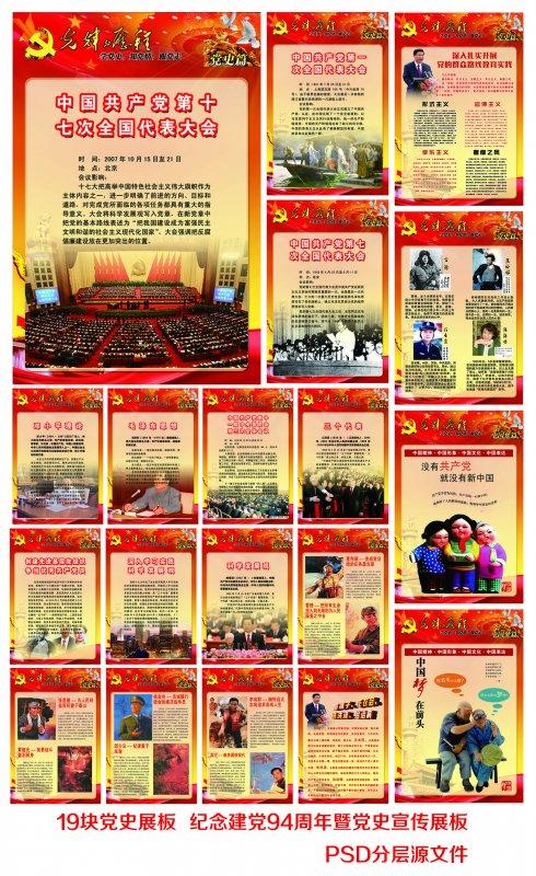 【psd】国庆党的历程展板共产党成立周年光辉历程
