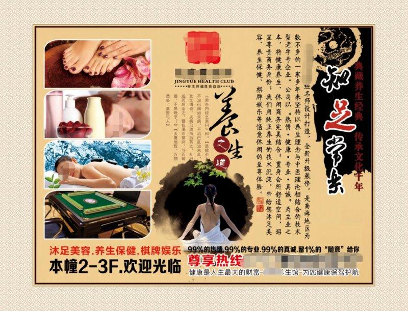 【psd】足疗馆养生项目海报