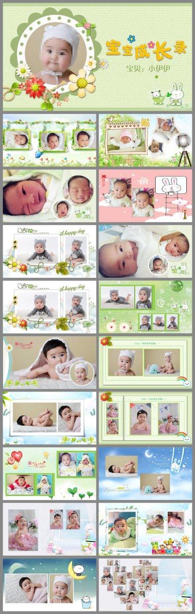 清新儿童宝宝满月百日宴周岁PPT模版