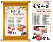 中醫養生文化海報設計