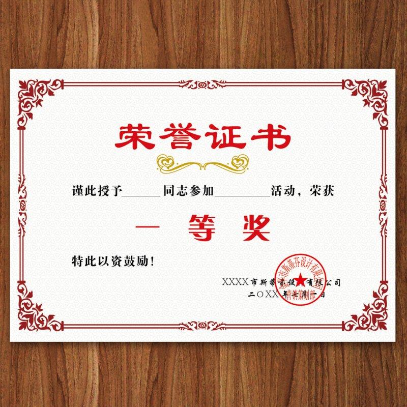 【cdr】荣誉证书设计模板