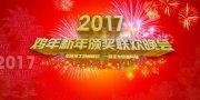 2017新年晚会企业年会舞台背景展板