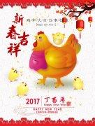 2017丁酉年母鸡与雏鸡新春吉祥海报