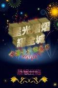 星光熠熠耀全城啤酒音乐狂欢节海报