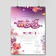 三八妇女节海报展板设计