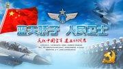 蓝天骄子空军建军节展板
