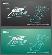 奔跑吧電動汽車海報設計