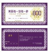 高档欧式紫色代金券设计