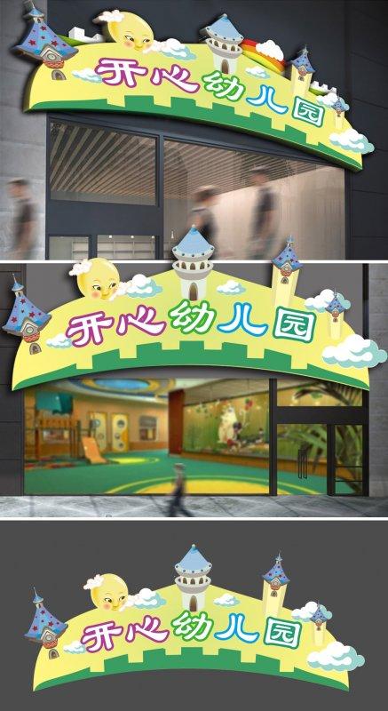 【ai】卡通城堡幼儿园门头设计