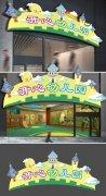 卡通城堡幼兒園門頭設計