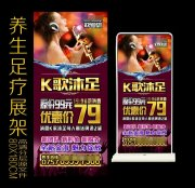 K歌足疗文化海报