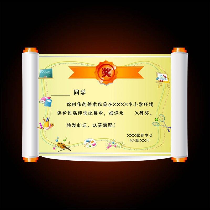【ai】中小学幼儿园奖状荣誉证书模板