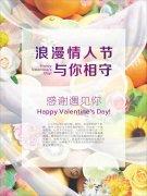 唯美浪漫情人节婚庆活动宣传通用海报矢量模板