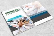 企业画册杂志画册封面设计