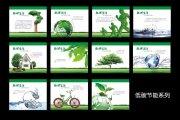 低碳生活系列广告海报