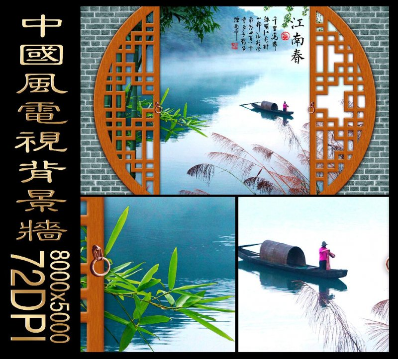 江南春中式背景墙