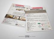 装饰宣传单彩页设计
