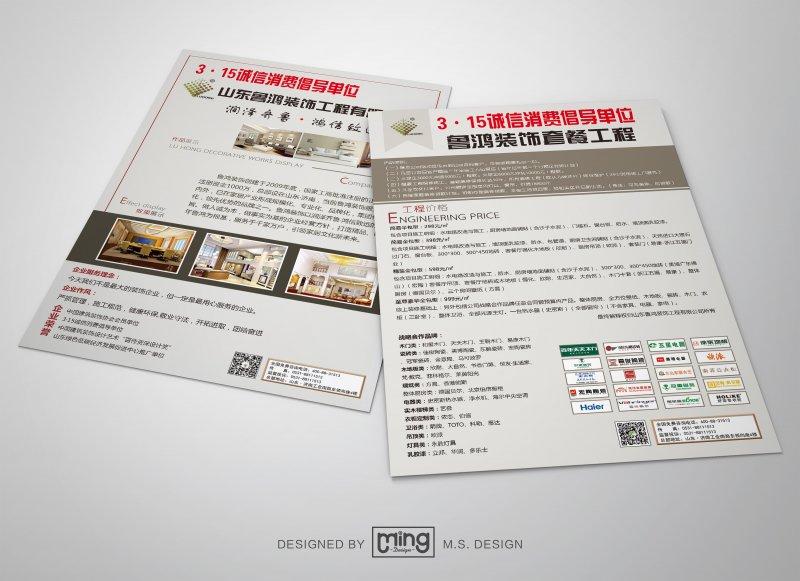 【psd】装饰宣传单彩页设计
