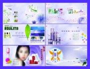 美容化妝品廣告畫冊設計