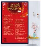 春节菜单海报设计
