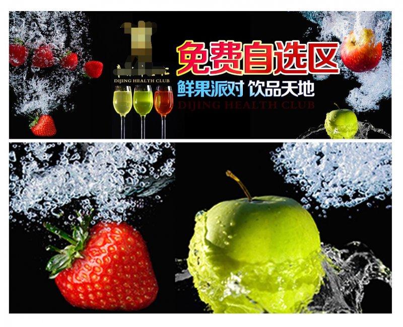 超市水果海报