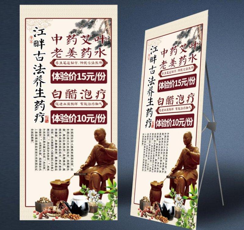 古典中医足疗海报