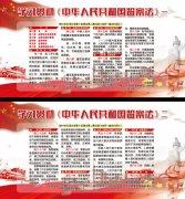 中華人民共和國監察法展板