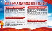 解讀《中華人民共和國監察法》重大意義