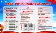 經典解讀:新修訂的《中國共產黨紀律處分條例》