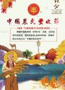 中國農民豐收節海報