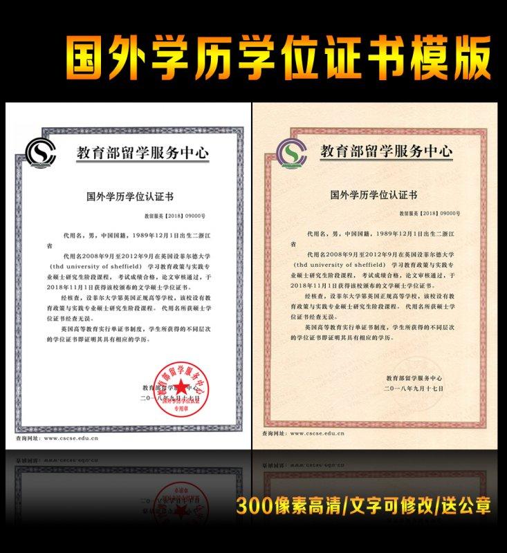 【psd】国外学历学位认证证书