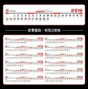 2019年日历表模板