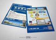 教育宣传传单志愿填报教育宣传单页设计