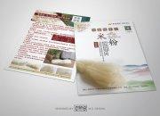 原创米粉粮食宣传单页