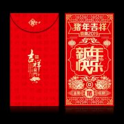 2019年新年快樂吉祥喜慶紅包