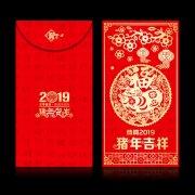 2019年豬年吉祥喜慶紅包
