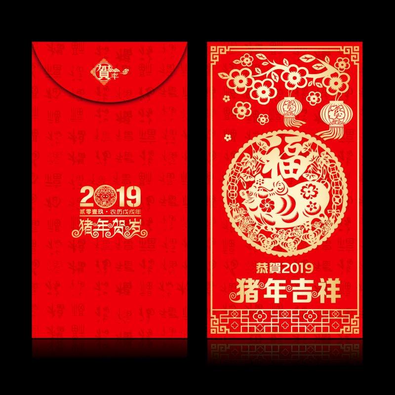 2019年猪年吉祥喜庆红包