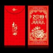2019年豬年賀歲喜慶紅包模板