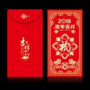 2019年吉祥福喜慶利是封模板
