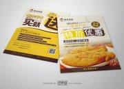 原创优惠促销鸡排食品宣传单页海报dm单页