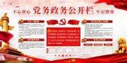 大气党务政务公开栏党建展板
