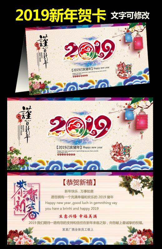 2019豬年企業新年賀卡設計
