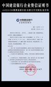 中国建设银行企业资信证明书模版