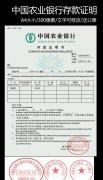 中国农业银行存款证明模版