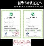 新华节水认证证书模版
