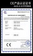 CE产品认证证书模版