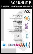 SGS认证证书下载