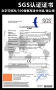 SGS認證證書模版